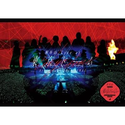 【DVD】 欅坂46 / 欅坂46 LIVE at 東京ドーム 〜A...