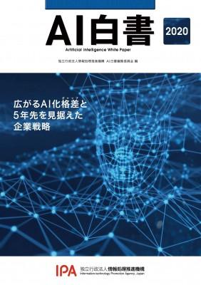 【単行本】 情報処理推進機構AI白書編集委員会 / ...