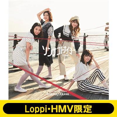 【CD Maxi】 日向坂46 / 《Loppi・HMV限定 生写真...