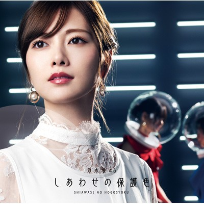 【CD Maxi】 乃木坂46 / しあわせの保護色 【初回...