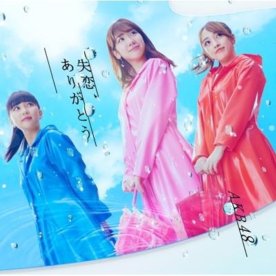 【CD Maxi】初回限定盤 AKB48 / 失恋、ありがとう...