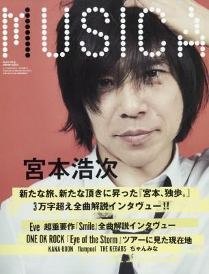 【雑誌】 MUSICA編集部 / MUSICA (ムジカ) 2020年...
