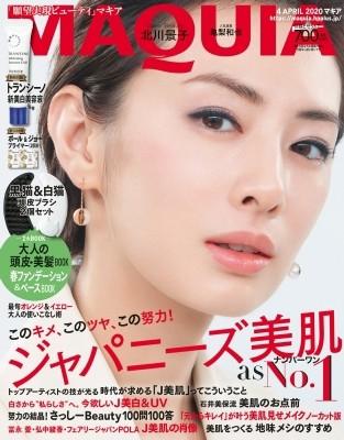 【雑誌】 MAQUIA編集部 / MAQUIA (マキア) 2020年...