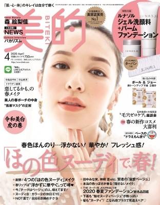 【雑誌】 美的編集部 / 美的 (BITEKI) 2020年 4月...