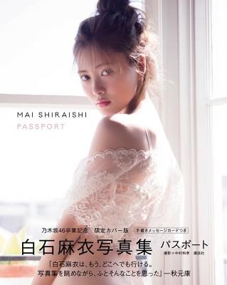 【単行本】 白石麻衣 / 《Loppi・HMV限定ポストカ...