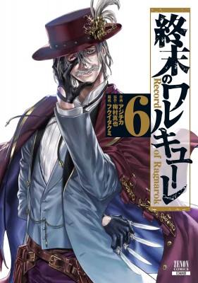 【コミック】 アジチカ / 終末のワルキューレ 6 ...