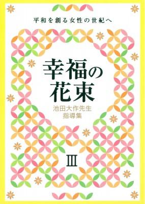 【単行本】 創価学会婦人部 / 池田大作先生指導集...