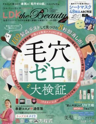 【雑誌】 雑誌 / LDK the Beauty mini 2020年 5月...