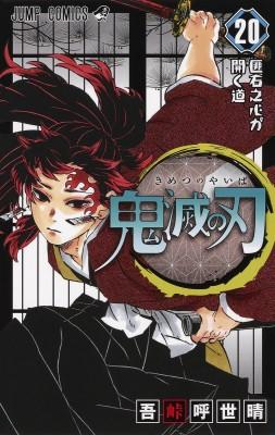 【コミック】 吾峠呼世晴 / 鬼滅の刃 20 ジャンプ...