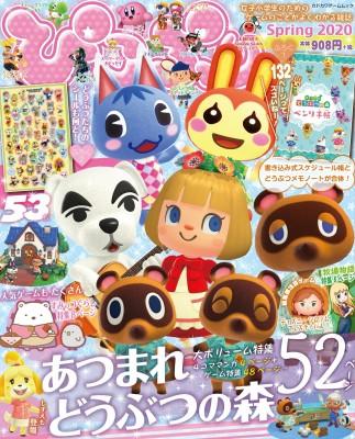 【ムック】 雑誌 / ぴこぷり Spring 2020 カドカ...