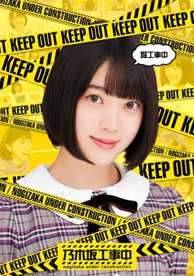【Blu-ray】 乃木坂46 / 堀工事中 送料無料