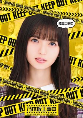 【Blu-ray】 乃木坂46 / 飛鳥工事中 送料無料