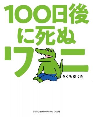 【単行本】 きくちゆうき / 100日後に死ぬワニ ゲ...