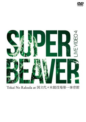 【DVD】 SUPER BEAVER / LIVE VIDEO 4 Tokai No R...