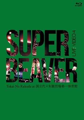 【Blu-ray】 SUPER BEAVER / LIVE VIDEO 4 Tokai ...