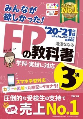 【単行本】 滝澤ななみ / 2020-2021年版 みんなが...