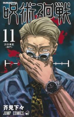 【コミック】 芥見下々 / 呪術廻戦 11 ジャンプコ...