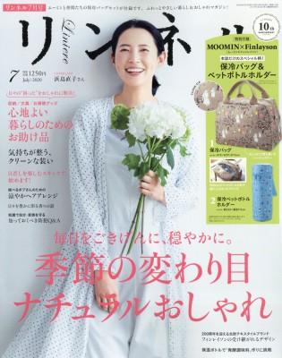 【雑誌】 リンネル編集部 / リンネル 2020年 7月...