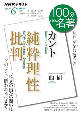 【ムック】 西研 / カント「純粋理性批判」 2020...