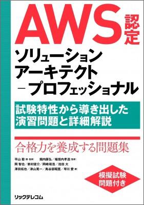 【単行本】 平山毅 / AWS認定ソリューションアー...