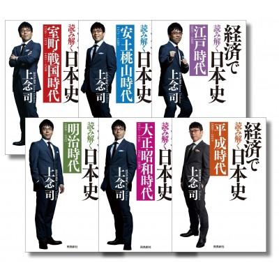 【単行本】 上念司 / 経済で読み解く日本史 文庫...