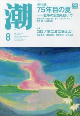 【雑誌】 潮編集部 / 潮 2020年 8月号