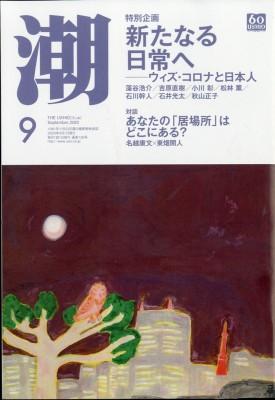 【雑誌】 潮編集部 / 潮 2020年 9月号