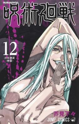 【コミック】 芥見下々 / 呪術廻戦 12 ジャンプコ...