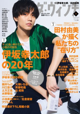 【雑誌】 ダ・ヴィンチ編集部 / ダ・ヴィンチ 202...