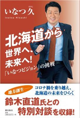 【単行本】 いなつ久 / 北海道から世界へ、未来へ...