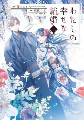【コミック】 高坂りと / わたしの幸せな結婚 2 ...