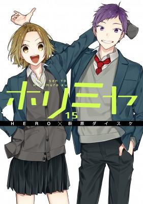 【コミック】 萩原ダイスケ / ホリミヤ 15 Gファ...