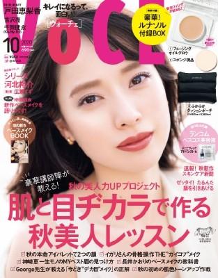 【雑誌】 VOCE編集部 / VOCE (ヴォーチェ) 2020年...