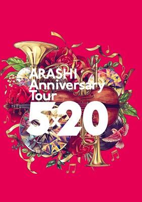 【DVD】 嵐 / ARASHI Anniversary Tour 5×20 送...