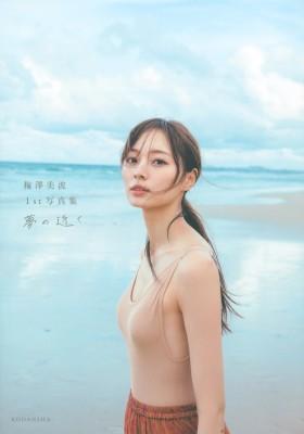 【単行本】 梅澤美波 / 梅澤美波1st写真集 夢の近...
