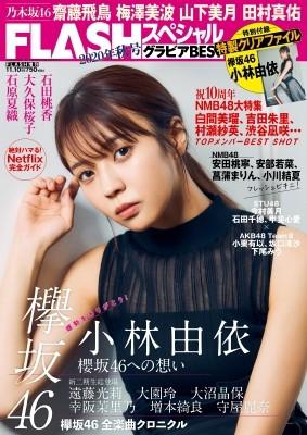 【雑誌】 雑誌 / FLASHスペシャル グラビアBEST 2...