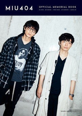 【ムック】 雑誌 / 「MIU404」公式メモリアルブッ...
