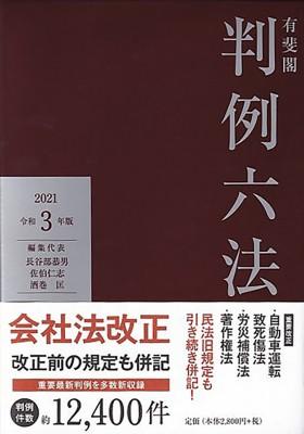 【辞書・辞典】 長谷部恭男 / 有斐閣判例六法 令...