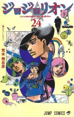【コミック】 荒木飛呂彦 アラキヒロヒコ / ジョ...