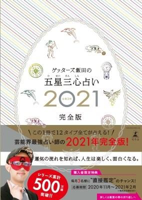【単行本】 ゲッターズ飯田 / ゲッターズ飯田の五...