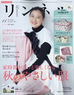 【雑誌】 リンネル編集部 / リンネル 2020年 11月...