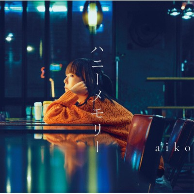 【CD Maxi】 aiko アイコ / ハニーメモリー
