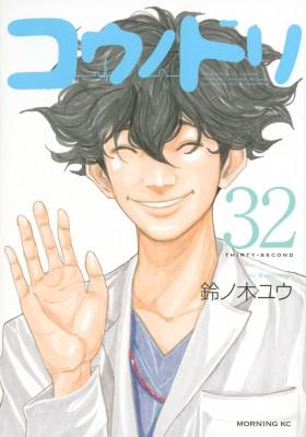 【コミック】 鈴ノ木ユウ / コウノドリ 32 モーニ...