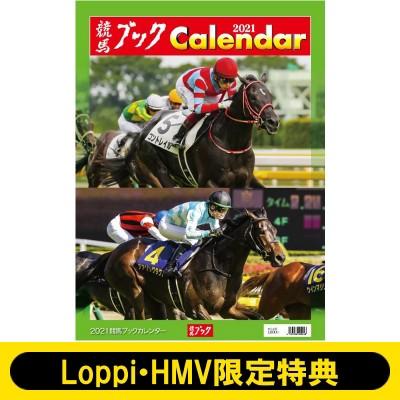 【Goods】 2021 競馬ブックカレンダー≪Loppi・HM...