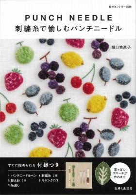 【ムック】 樋口愉美子 / 刺繍糸で愉しむ パンチ...
