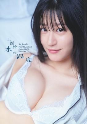 【単行本】 上西怜 / 上西怜ファースト写真集『水...