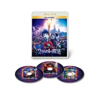 【Blu-ray】 2分の1の魔法 MovieNEX 送料無料