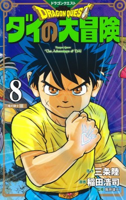 【コミック】 稲田浩司 / ドラゴンクエスト ダイ...