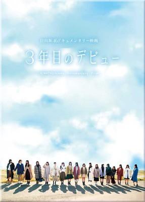 【Blu-ray】 日向坂46 / 3年目のデビュー Blu-ray...