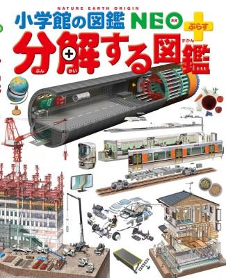 【図鑑】 森下信 / 分解する図鑑 小学館の図鑑・N...